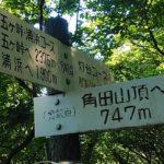 角田山浦浜標識