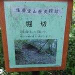 護摩堂山26