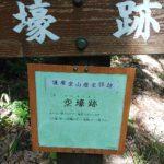 護摩堂山31
