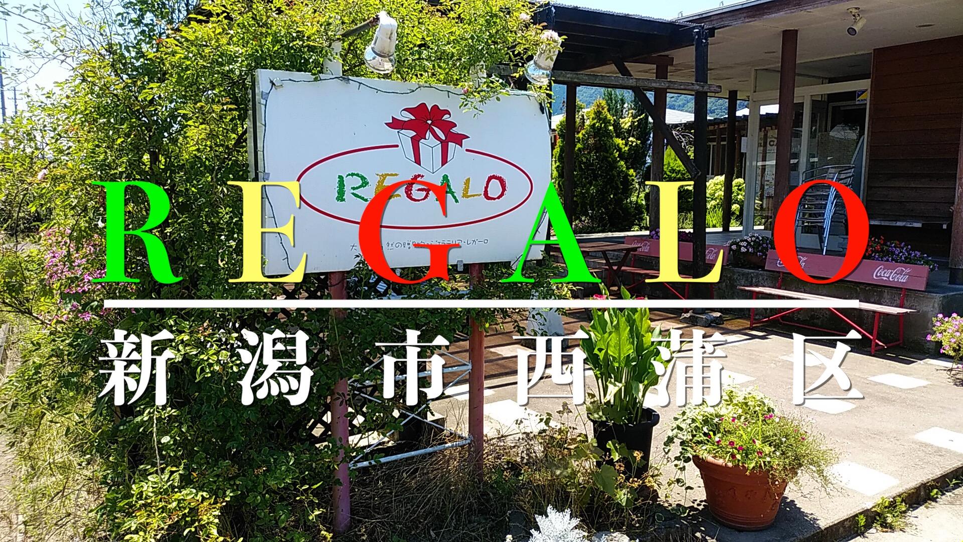REGALO(レガーロ)のアイキャッチ