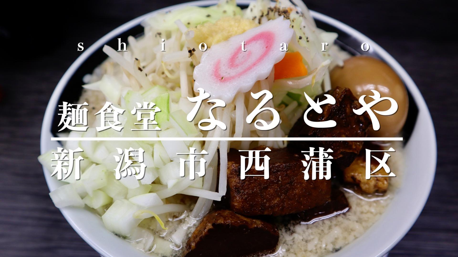 麺食堂なるとやのアイキャッチ画像