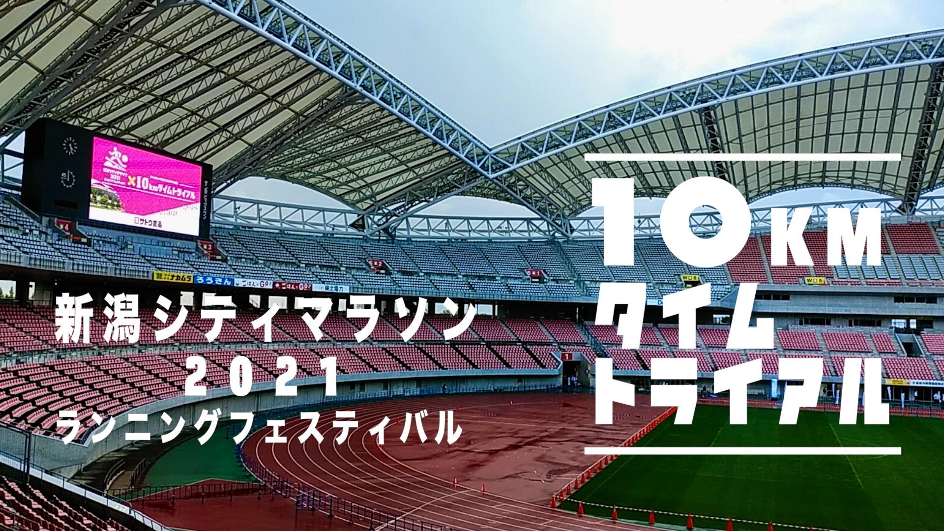 新潟シティマラソン2021のアイキャッチ画像