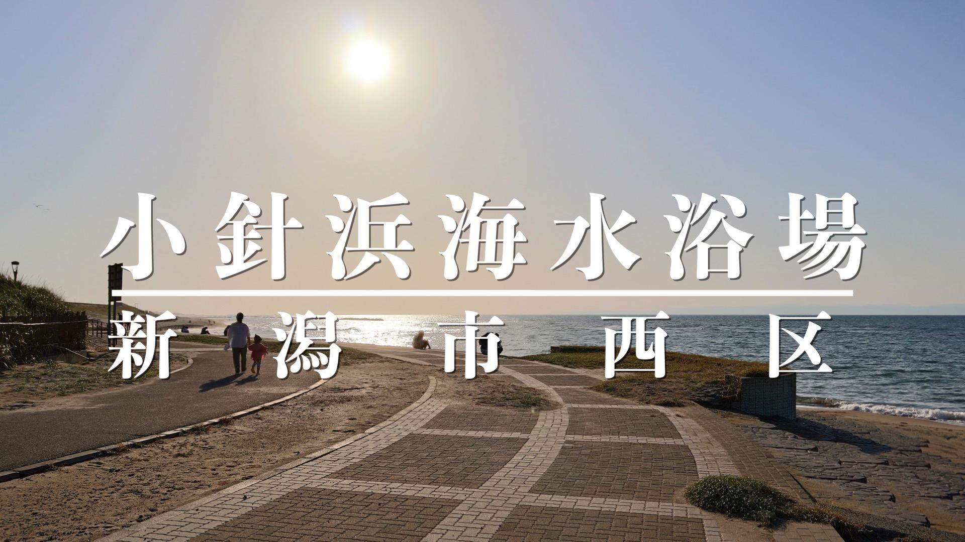 小針浜海水浴場のアイキャッチ画像