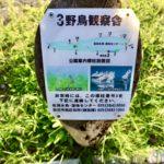 佐潟公園の写真014