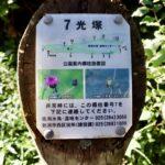 佐潟公園の写真007