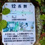 佐潟公園の写真010