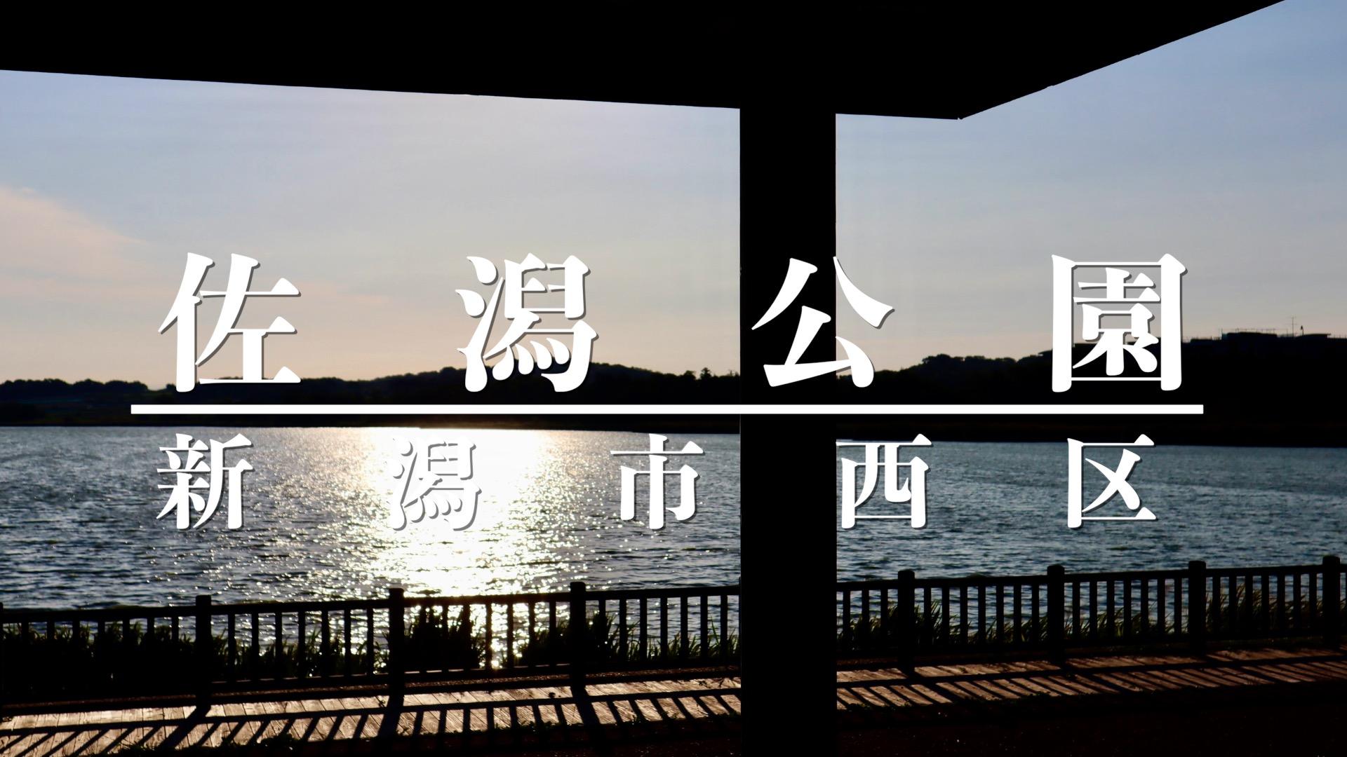 佐潟公園のアイキャッチ画像