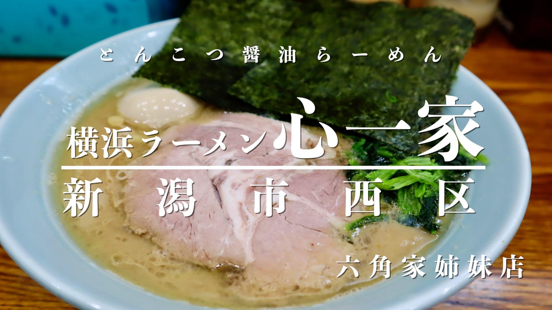 横浜ラーメン 心一家のアイキャッチ画像
